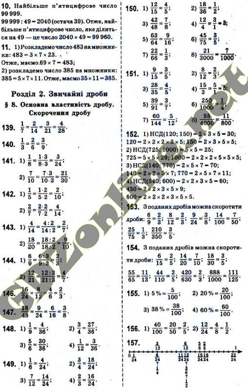 Решебник по алгебре 7 класс о.с.истер смотреть онлайн