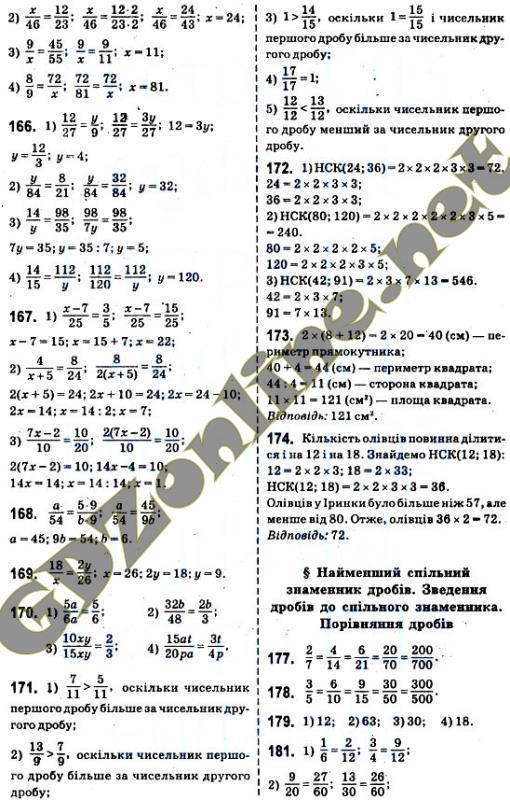 гдз решебник математика 6 клас істер