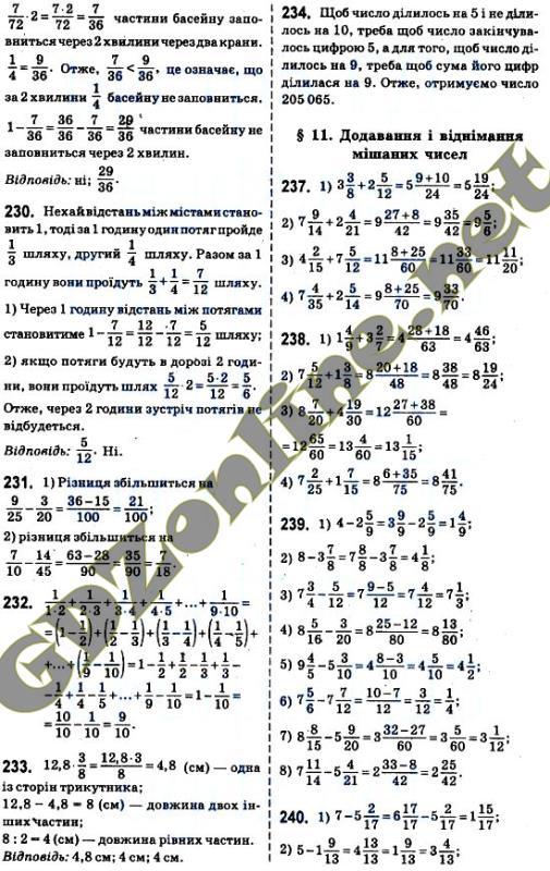 Решебник по математике 6 класс дрофа