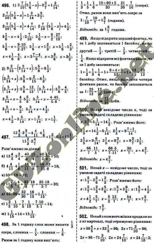 ГДЗ от Путина по Математике за 6 класс