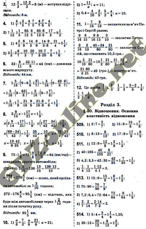 ГДЗ (відповіді) Математика 6 клас Істер