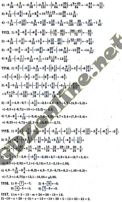 Гдз математика 6 клас істер завдання для перевірки знань номер 8