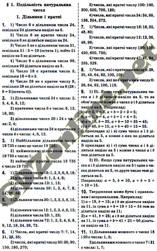 Украина гдз 6 математика мерзляк