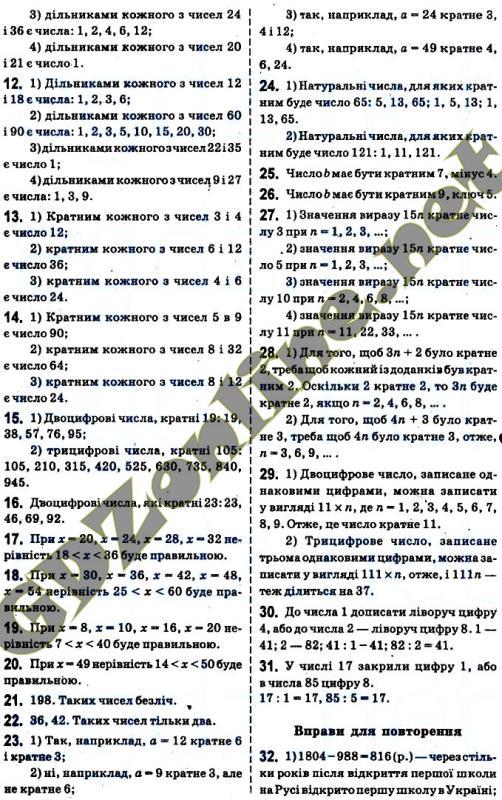 Ответы математика 6 класс мерзляк бесплатно