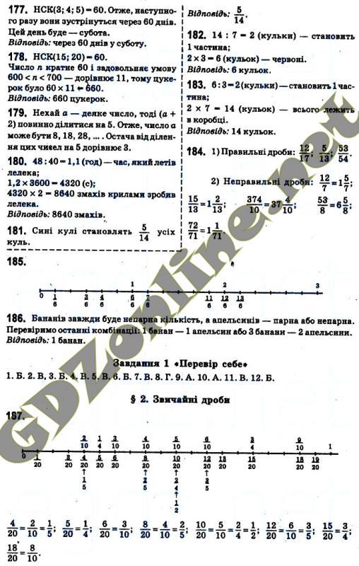 Гдз математика мерзляк 6 класс 2