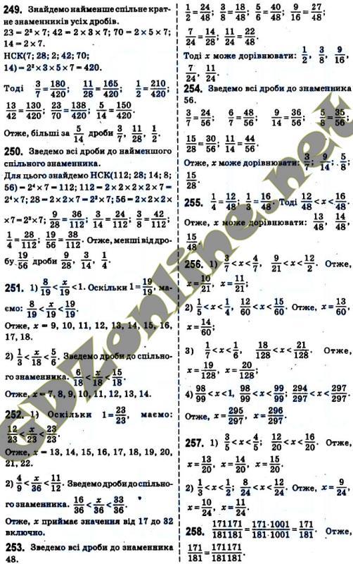 Гдз По Математики 6 Класс Мерзляк 2018 Нова Програма