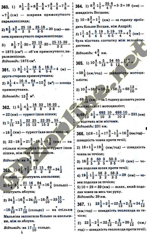 Гдз 6 класс з математики на украинском языке а.г мерзляк в.б полонский м.с.якир