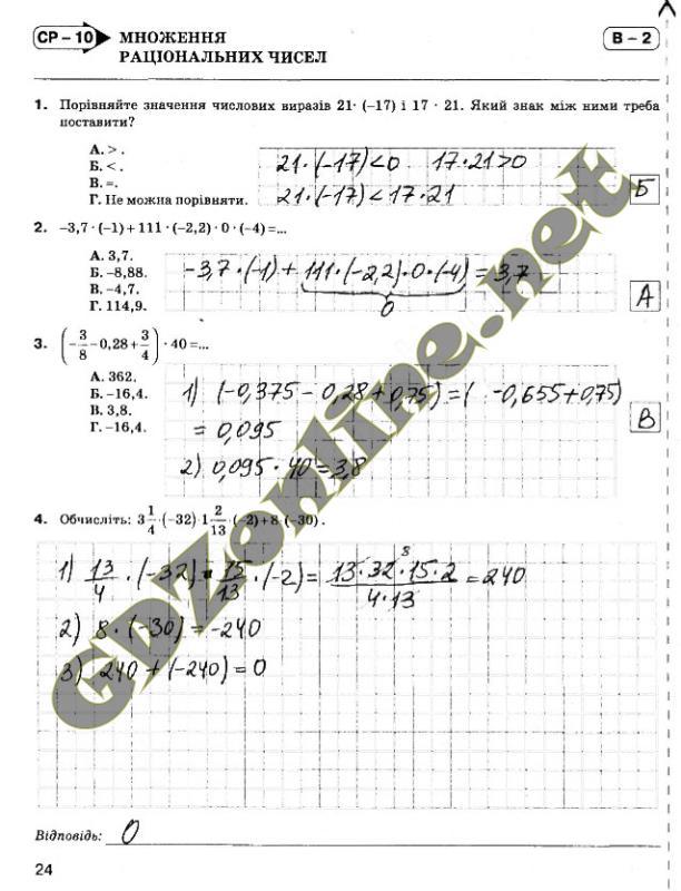 Відповіді З Математики 6 Клас Тарасенкова Решебник