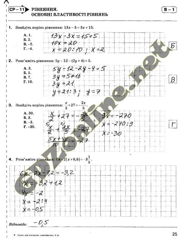 ГДЗ Математика 6 клас Тарасенкова, Богатирьова, Коломієць, Сердюк (2014). Відповіді та розв'язання