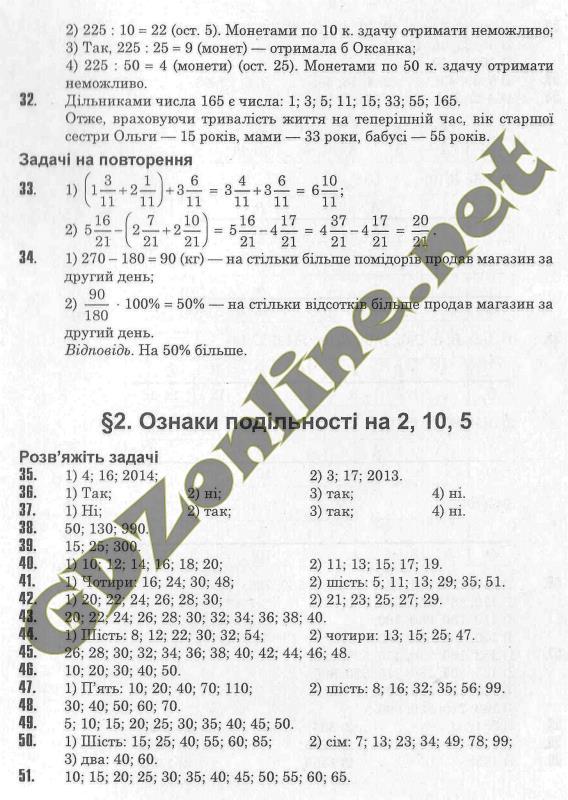 Экспресс уроки-гдз решебник ответы з математики 5 класс номер