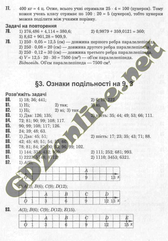 Готовые Домашнее Задание По Математике 6 Класс Тарасенкова
