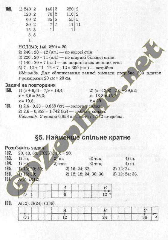 Гдз 5 Класс Математика Тарасенкова 2015