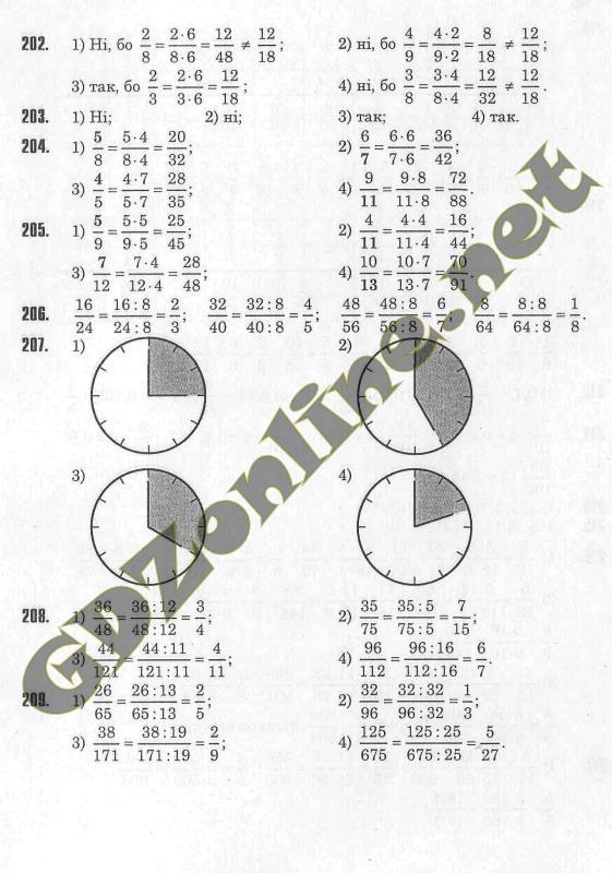 ГДЗ Математика 6 клас Тарасенкова