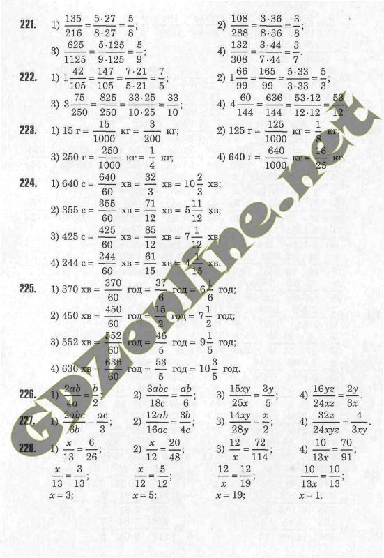 Гдз решебник по математике 6 класса тарасенкова