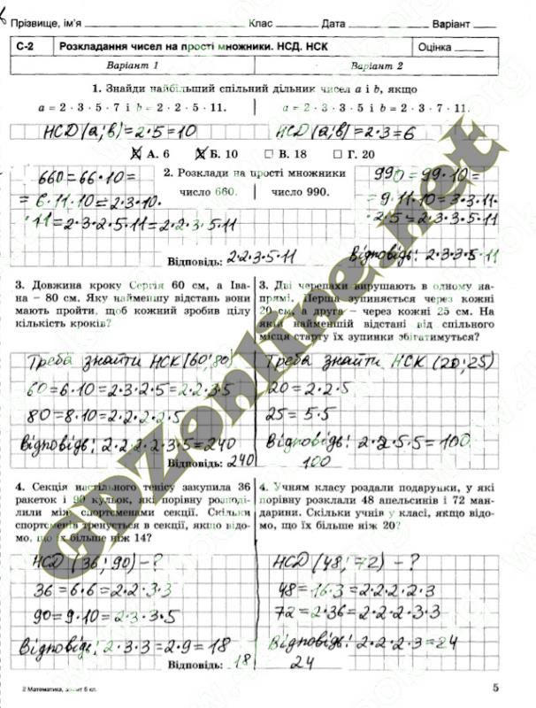 ГДЗ математика 6 класс Истер нова програма