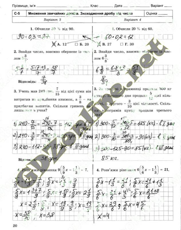 Гдз з математики 6 кл істер