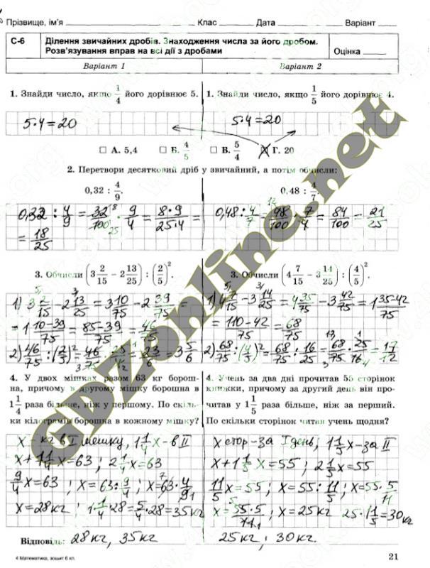 Гдз решебник 6 класс математика истер 2014 6 класс