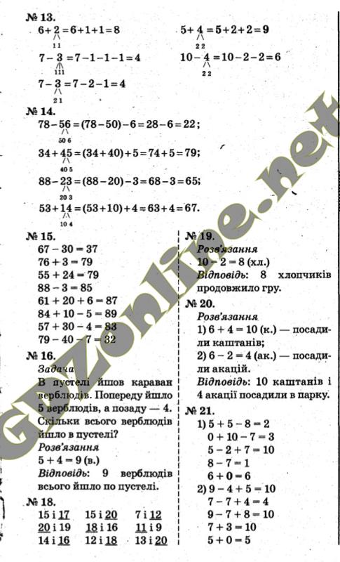 Задачи по математике 2 класс богданович стр 78 задача