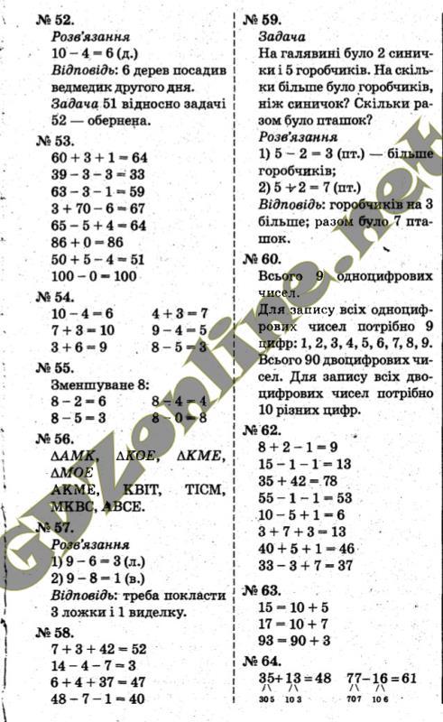 Решение задач по математике 2 класс богданович задача