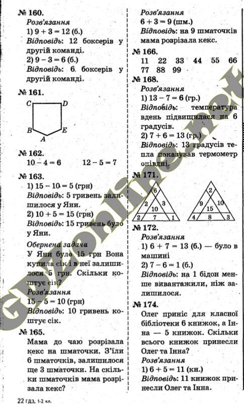 Решебник по 4 класс математика богданович лишенко