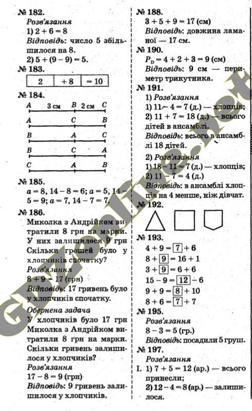 решебник по математике 2 класс русский богданович лишенко ответы