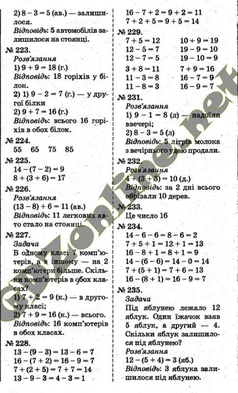 Екстра Гдз З Математики 4 Клас Богдановича