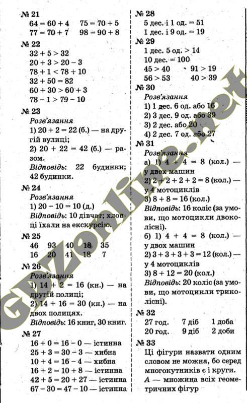 Решебник росток математика 2 клас