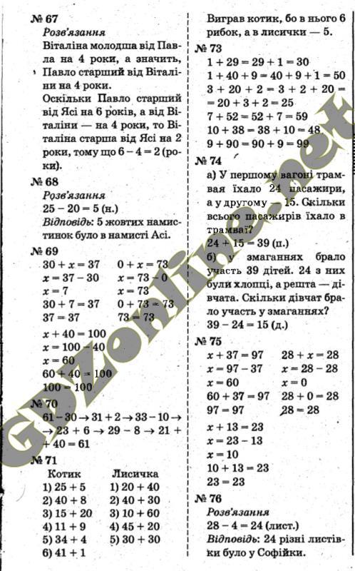 решебник зошит з математики 2 класс оляницька