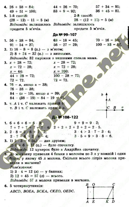 Домашние задания по математике 3 класс богданович онлайн