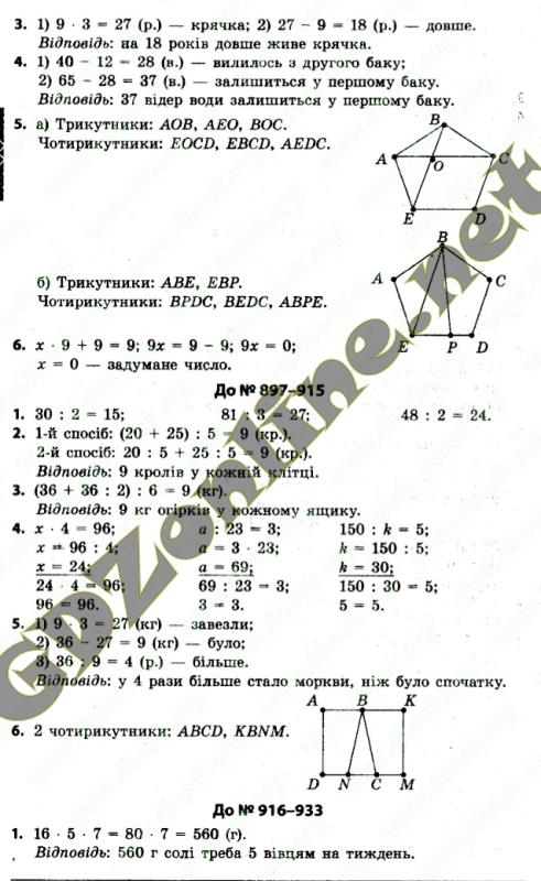 Гдз 3 Клас Математика Богданович 694