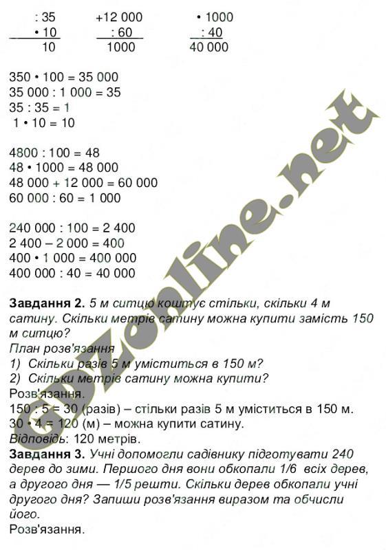 Гдз 4 Клас Математика Друкований Зошит Лишенко