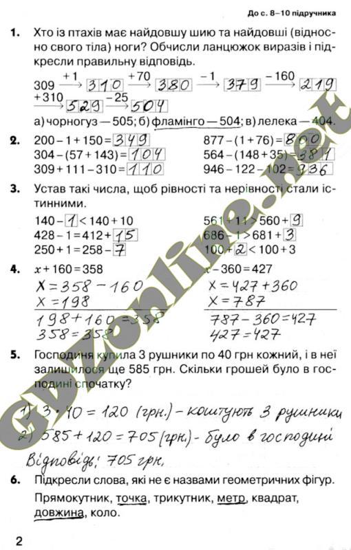 ГДЗ Математика 4 клас Оляницька Л.В.[2015] ГДЗ