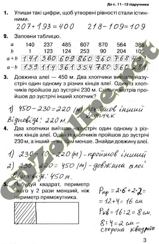 Решение задач по математике 4 класс богданович м.в онлайн