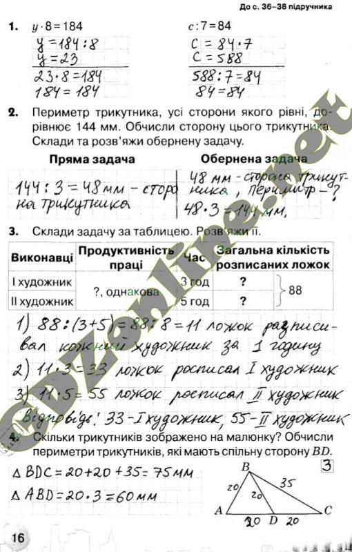 математика 4 клас Оляницька