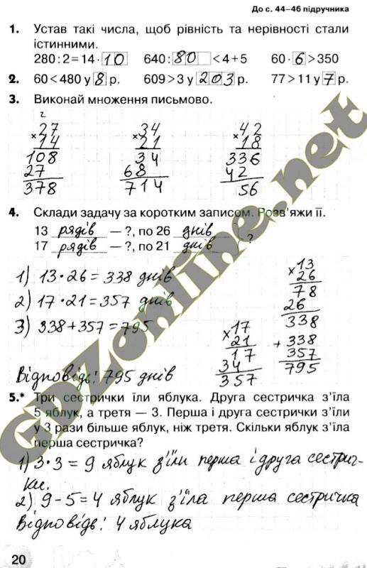 ГДЗ по математике 4 класс Оляницька Л.В. 2015