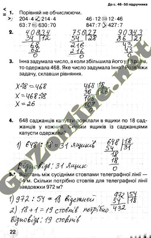Гдз по математике 4 клас оляницька за новою програмою
