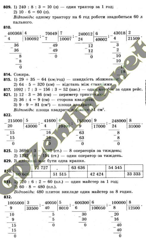ГДЗ (Відповіді, решебник) Математика 4 клас Богданович 2015