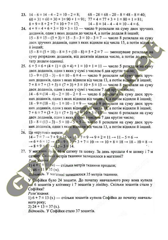 гдз домашні завдання математика