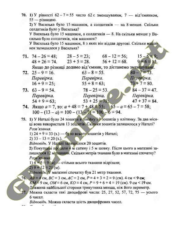 М.в богданович математика 3 класс решебник