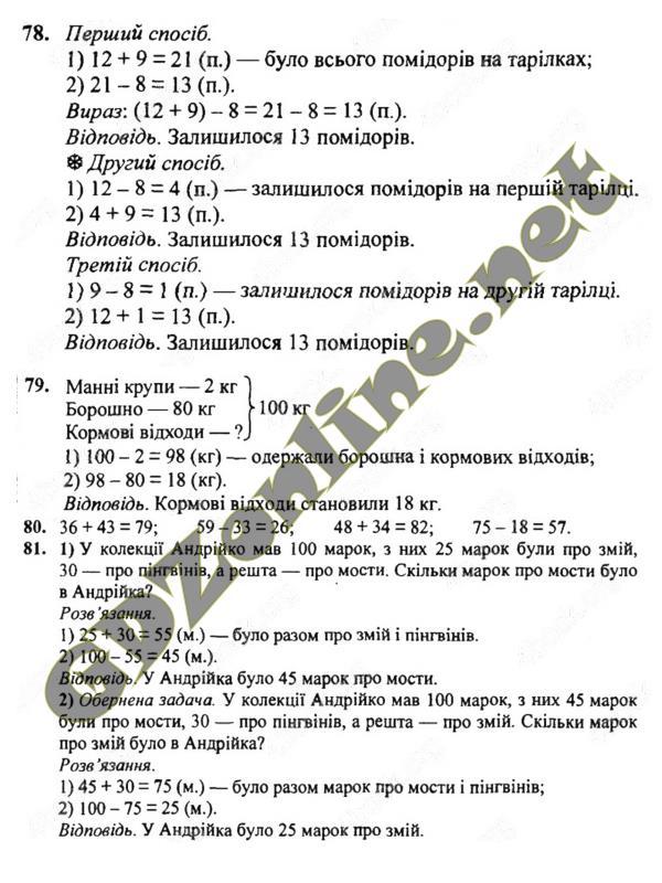 гдз 2 клас математика відповіді до підручника