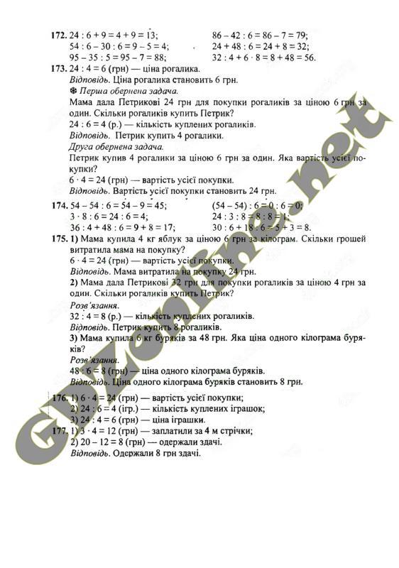 Решения задач математика 3 класс м.в.богданович