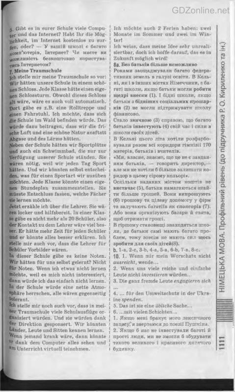 Гдз по німецькій мові 9 клас рита кириленко валентинп ораи
