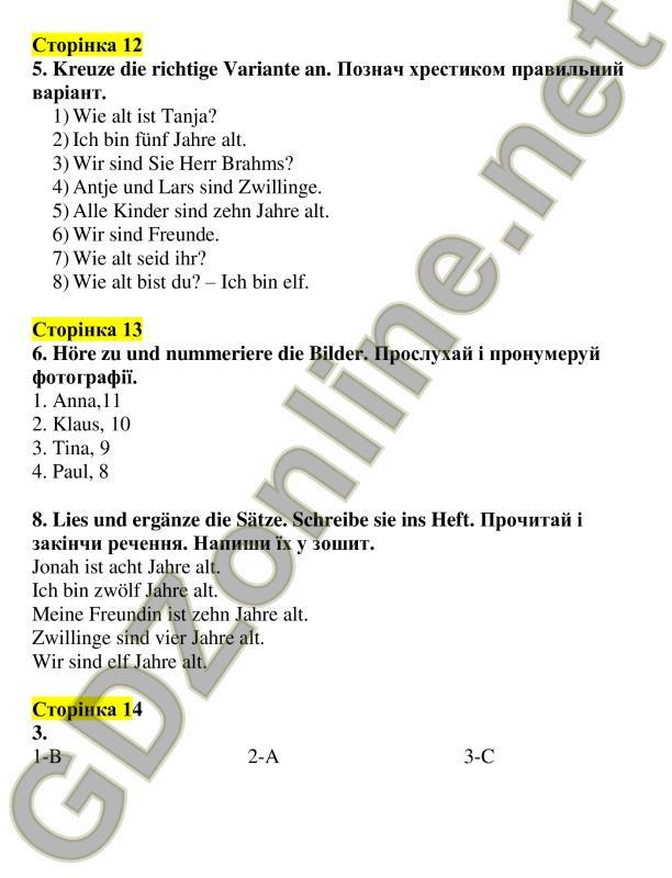 ГДЗ Немецкий язык Сотникова С. I. 8 класс