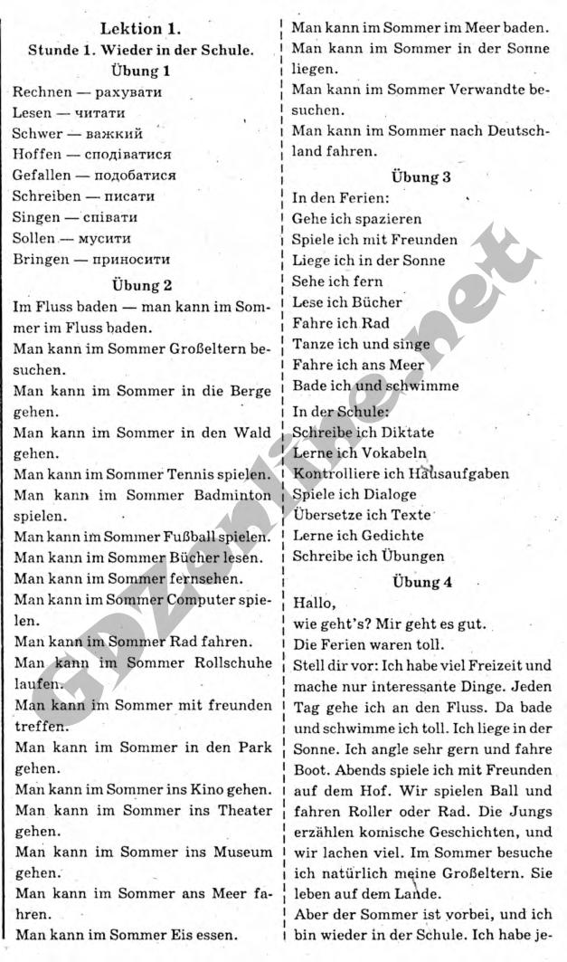 Німецька 5 сотникова клас мова книга гдз
