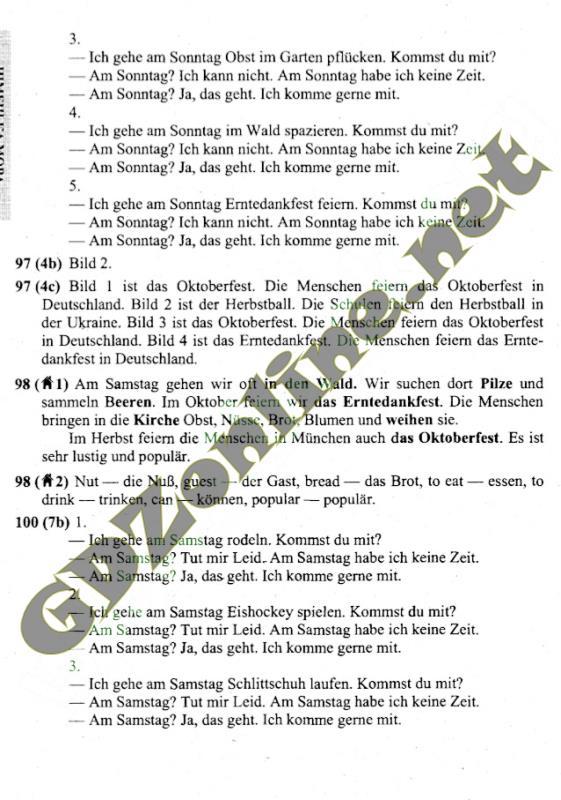 Гдз по немецкому языку 5 класс сидоренко