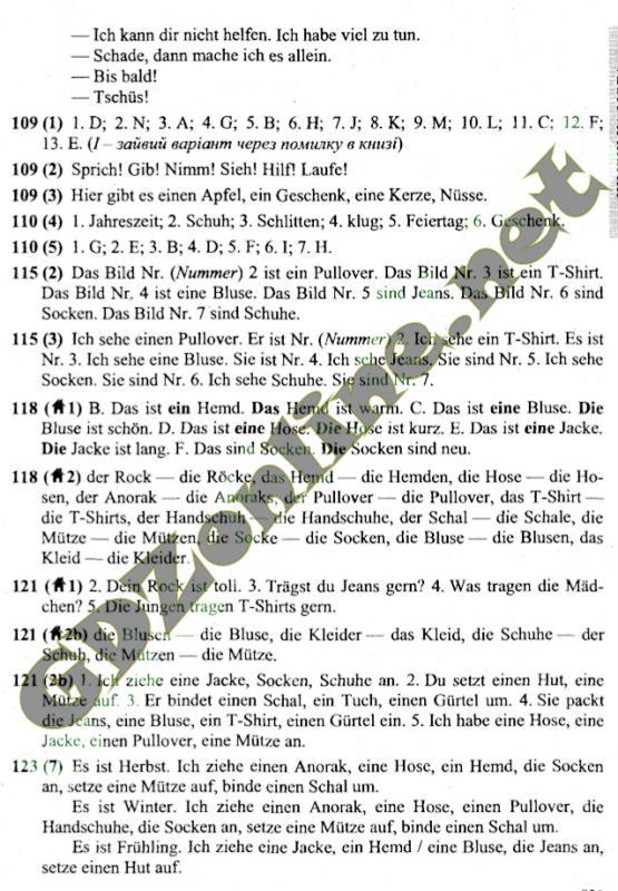 Німецька сидоренко гдз палій 7