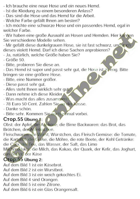Гдз 10 Клас З Німецької Мови