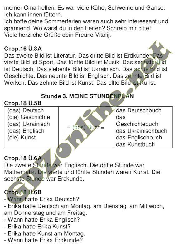 Гдз немецкий 6 класс сидоренко палий 2014