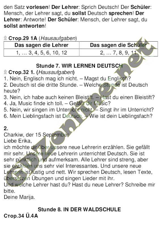 Texte zum lesen немецкому языку сидоренко и палий 9 класс гдз