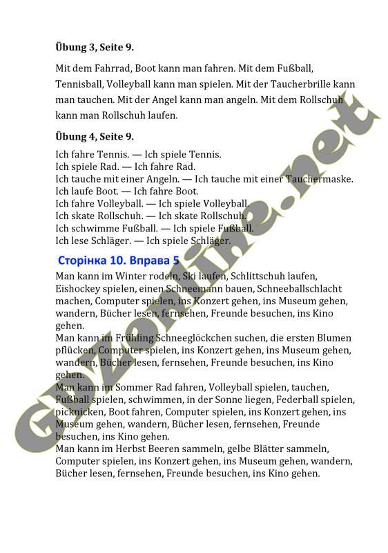 Решебник гдз нимецька мова 7 клас сотникова до робочого зошита